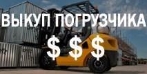 kuplyu_pogruzchik